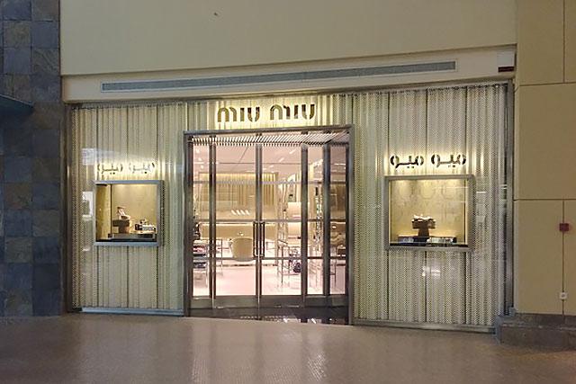 MIU MIUCentria Mall, Riyadh (KSU)